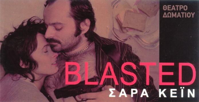 Blasted (2007)